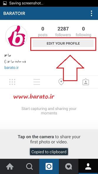 قرار دادن لینک در اینستاگرام instagram