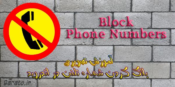 آموزش تصویری بلاک کردن شماره تلفن در اندروید - رد تماس خودکار
