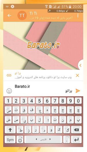 آموزش تصویری اضافه کردن کیبورد فارسی به اندروید