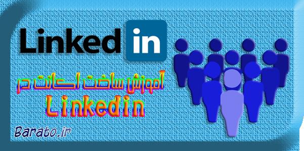 آموزش تصویری ساخت اکانت لینکدین Linkedin در اندروید