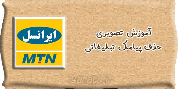 آموزش لغو پیامک های تبلیغاتی ایرانسل