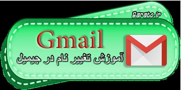 آموزش تصویری تغییر نام جیمیل Gmail