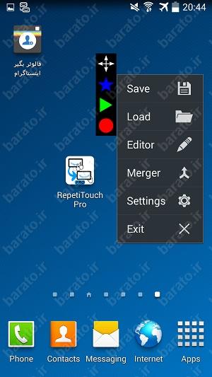 آموزش استفاده و کار با برنامه RepetiTouch ذخیره و تکرار تاچ در اندروید