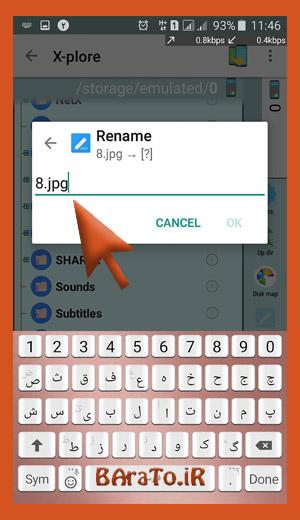 آموزش تصویری تغییر فرمت فایل در اندروید - پسوند