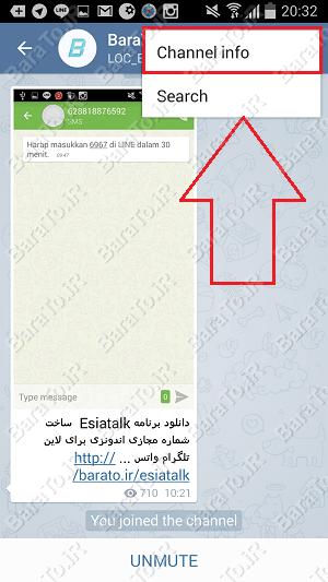 بلاک کردن مخاطب ربات کانال و ... در تلگرام Block Telegram
