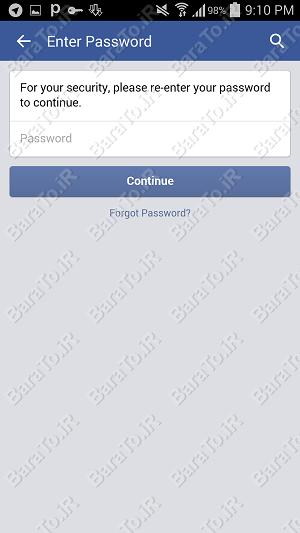 حذف اکانت فیس بوک در اندروید