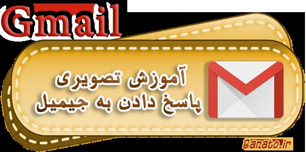 آموزش تصویری پاسخ دادن به جیمیل Gmail در اندروید