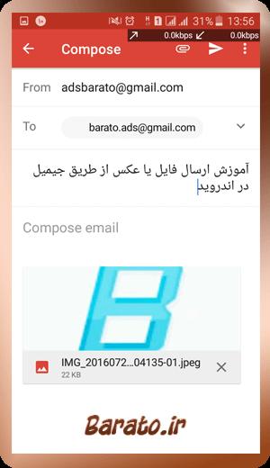 آموزش تصویری ارسال فایل یا عکس در جیمیل Gmail اندروید