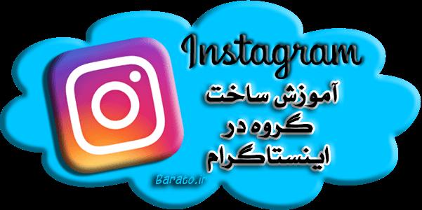 آموزش تصویری ساخت گروه در اینستاگرام Instagram اندروید