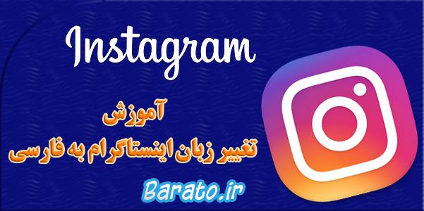 آموزش تغییر زبان اینستاگرام به فارسی