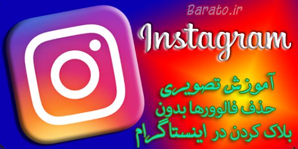 آموزش تصویری حذف فالورها بدون بلاک کردن در اینستاگرام