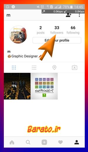 آموزش تصویری حذف فالوورها بدون بلاک کردن در اینستاگرام