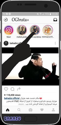 آموزش تصویری دانلود از استوری اینستاگرام Instagram