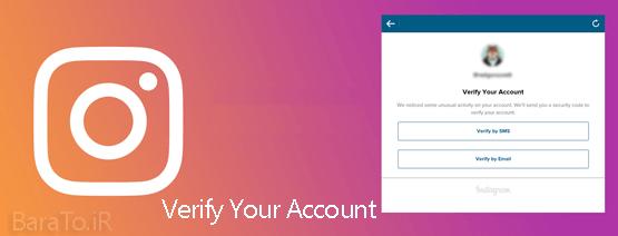 آموزش رفع ارور Verify Your Account در اینستاگرام