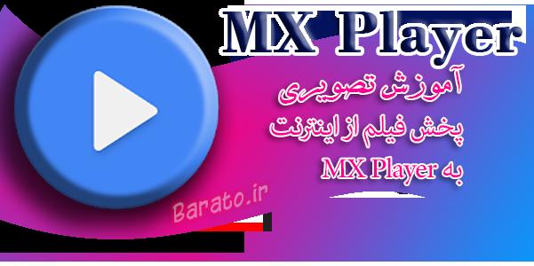 آموزش تصویری پخش فیلم از اینترنت با MX Player