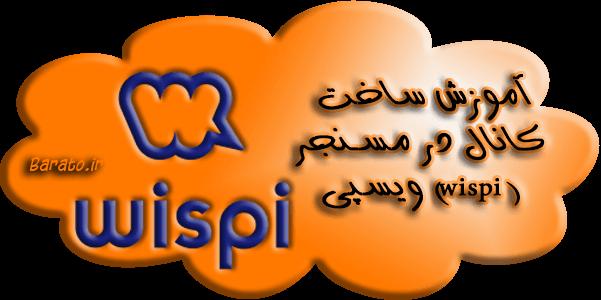 آموزش ساخت کانال در ویسپی Wispi + تصاویر
