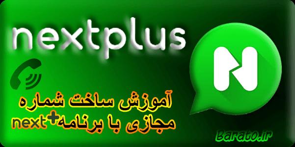 آموزش نکست پلاس Nextplus ساخت شماره مجازی در اندروید