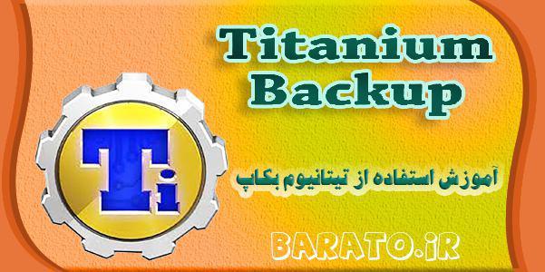 آموزش تیتانیوم بکاپ - بکاپ و ریستور برنامه و بازی های اندروید