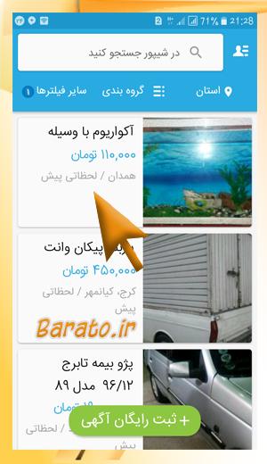 آموزش ساخت لینک برای آگهی در برنامه شیپور اندروید