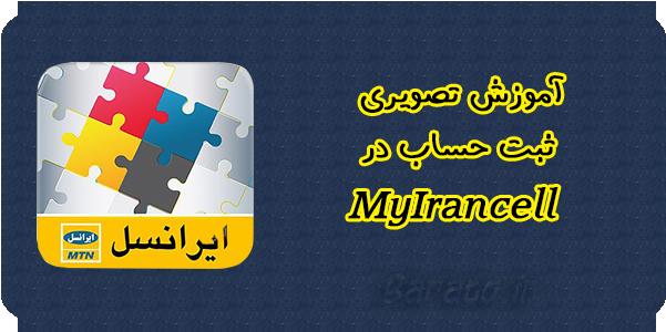 آموزش مای ایرانسل ثبت حساب در MyIrancell