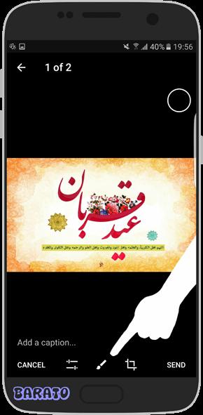 آموزش تصویری ارسال فیلم به صورت گیف در تلگرام اندروید