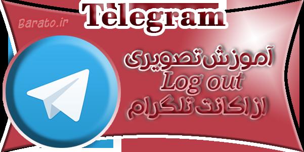 آموزش تصویری خارج شدن از اکانت تلگرام در اندروید Log out