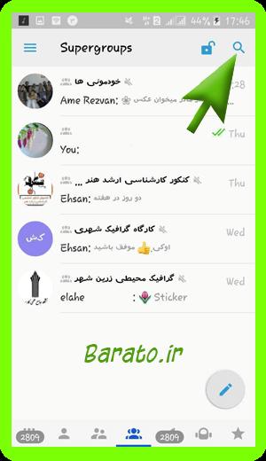آموزش تصویری حذف جستجو ها در تلگرام - کانال و ...