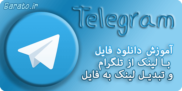 تلگرام+فارسی+لینک+مستقیم