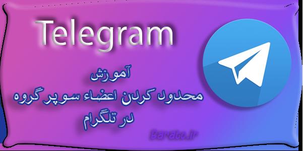 آموزش محدود کردن اعضاء سوپر گروه در تلگرام