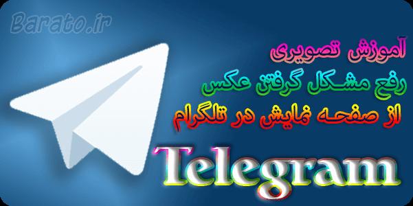 آموزش رفع مشکل گرفتن عکس از صفحه نمایش تلگرام - اسکرین شات