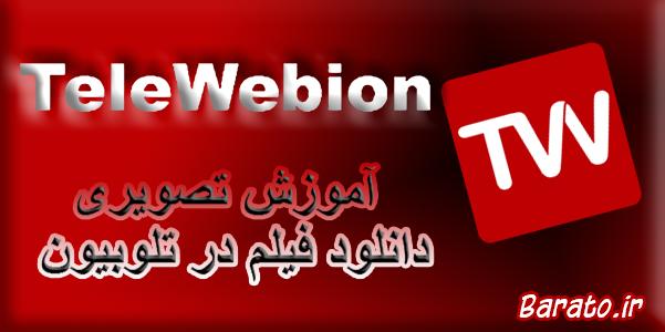 آموزش تصویری دانلود فیلم و سریال از تلوبیون Telewebion