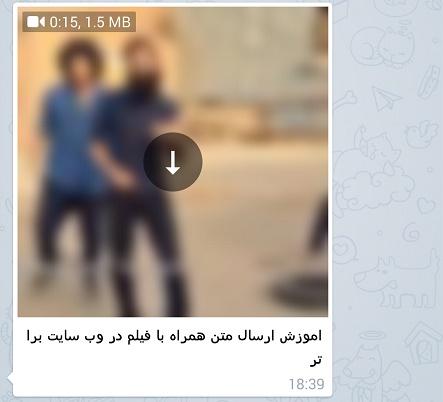 آموزش ارسال فیلم به همراه متن در تلگرام Telegram-آموزش ارسال ویدیو به همراه متن در تلگرام-send videos text telegram-جدیدترین ترفندهای تلگرام-تفندهای تلگرام ios-ارسال متن همراه فیلم در ios-ترفندهای ios و ایفون