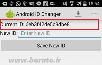 دانلود Device ID Changer برنامه تغییر ایدی اندروید-دانلود برنامه ایدی چنجر-برنامه تغییر ایدی اندروید-دانلود جدیدترین برنامه های اندروید-دانلود برنامه ای برای تغییر ایدی-تغییر ایدی موبایل اندرویدی-ID Changer