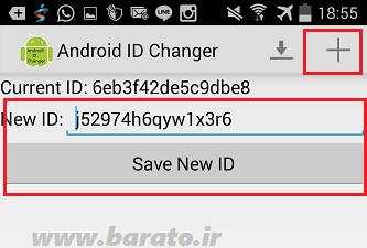 دانلود Device ID Changer برنامه تغییر ایدی اندروید