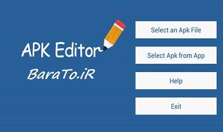 دانلود APK Editor Pro ویرایش برنامه های اندروید