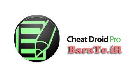 دانلود Cheat Droid PRO ویرایش فایل های برنامه چیت دروید نصب شده