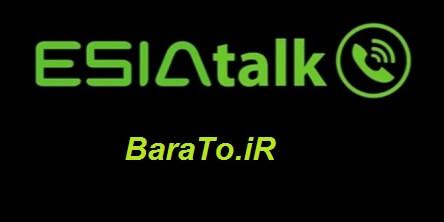 دانلود ESIAtalk اسلا تالک ساخت شماره مجازی اندونزی اندروید