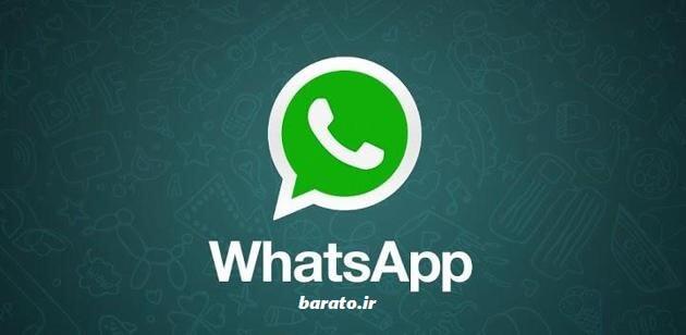 دانلود WhatsApp برنامه واتس آپ اندروید
