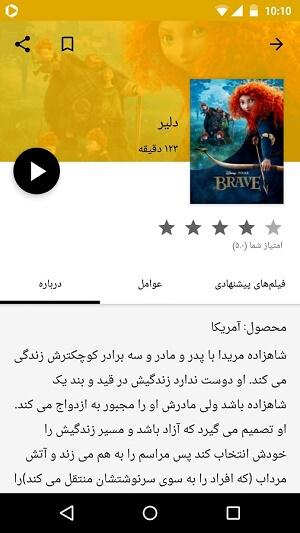 دانلود آپارات فیلمو Aparat Filimo تماشای انلاین فیلم در اندروید