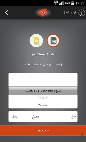 دانلود آپ آسان پرداخت App پرداخت قبض و خرید شارژ اندروید