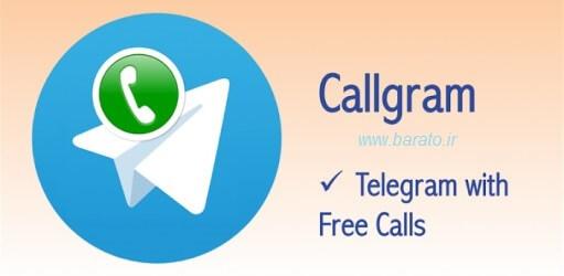 دانلود Callgram 1.2.0 کالگرام اضافه کردن تماس صوتی به تلگرام