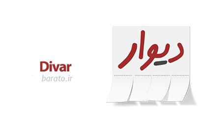 divar-0.jpgآموزش تصویری ثبت آگهی در دیوار اندروید + حذف