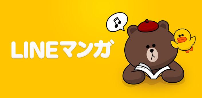 دانلود LINE Manga برنامه لاین مانگا اندروید