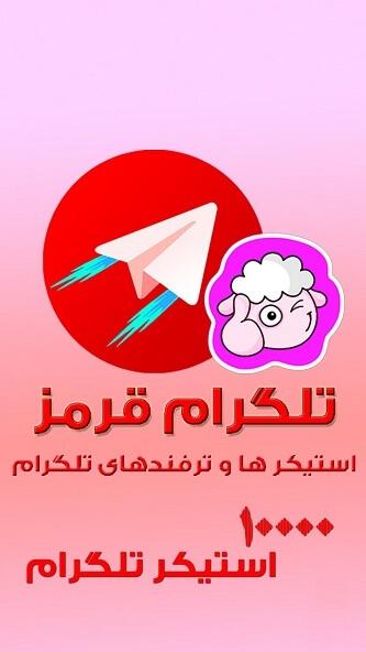 دانلود تلگرام قرمز اندروید 10000 استیکر Redegram