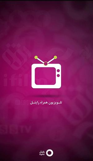 دانلود Ri-TV اپلیکیشن تلویزیون همراه رایتل برای اندروید