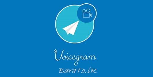دانلود ویس گرام Voicegram اضافه کردن تماس تصویری به تلگرام