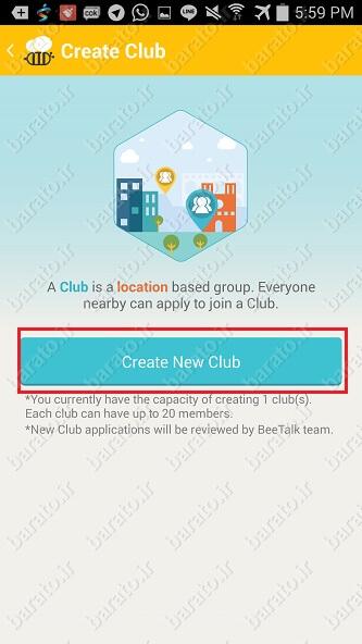 آموزش ساخت باشگاه کلوب در بیتالک BeeTalk