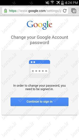 تغییر رمز جیمیل در اندروید Gmail