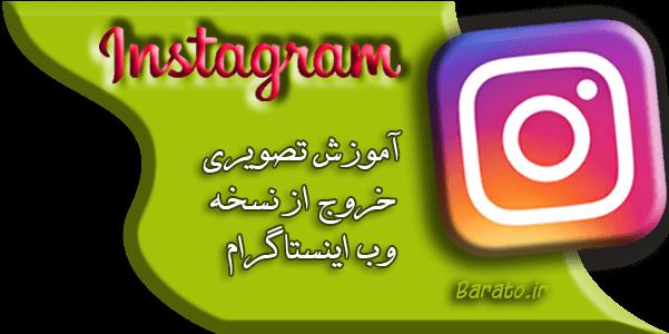 آموزش تصویری خروج از نسخه وب اینستاگرام - سایت Instagram