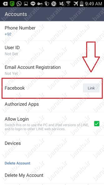 حذف شماره از لاین-اموزش حذف شماره موبایل در لاین-موزش تصویری تغییر شماره موبایل در لاین-جدیدترین ترفند های لاین-تغییر شماره در لاین-تغییر شماره موبایل در لاین